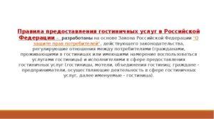 Правила предоставления гостиничных услуг в российской федерации 2020