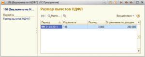 Код вычета 116