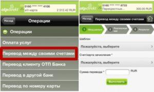 Как оплатить кредит через отп директ приложение пошаговая инструкция