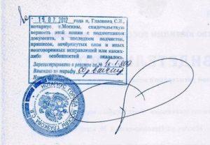 Нотариально заверенная копия свидетельства о рождении цена москва