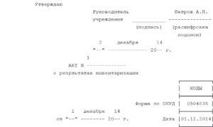 Образец заполнения акт о результатах инвентаризации форма 0504835