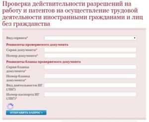 Как проверить временную регистрацию по базе фмс онлайн московская область