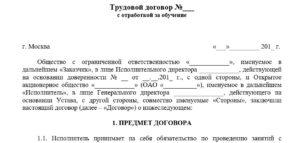 Договор на обучение сотрудника за счет работодателя с отработкой