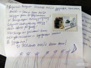 Как написать письмо другу в армию от подруги