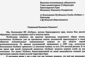 На какой адрес писать письмо губернатору краснодпрского края