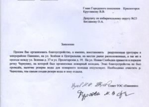 Пример обращения в администрацию города с просьбой