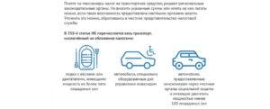 Оплата транспортного налога в 2020 пенсионерами во владимирской области