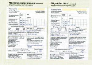 Где взять бланк миграционной карты казахстан