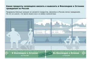 Какие продукты можно вывести в россию из эстонии