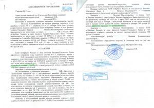 Куда обжаловать апелляционное определение смоленского областного суда
