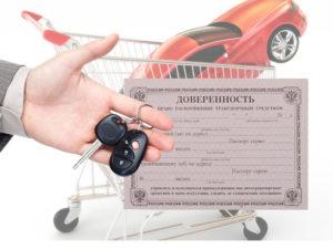 Продажа авто по доверенности плюсы и минусы