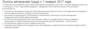Закон г москвы о ветеранах труда в москве