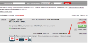 Как отменить заказ билетов ржд на сайте инструкция