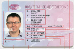 Что будет если не вовремя поменять водительское удостоверение