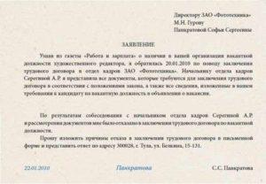 Письмо об отказе заключения договора при отсутсвии необходимости услуг