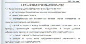 Обязанности председателя гаражного кооператива по закону рб