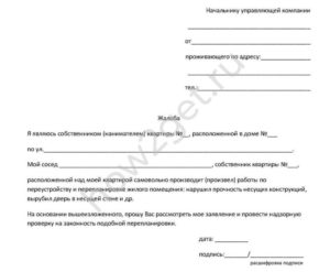 Заявление от жильцов дома на незаконную пристройку образец