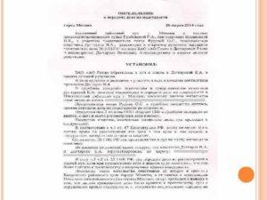 Заявление о передаче дела по подсудности образец