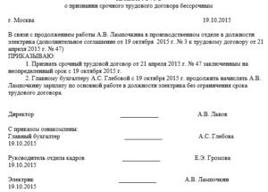 Образец приказа о смене срочного трудового договора на бессрочный