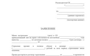 Заявление о досрочном прекращении договора осаго бланк