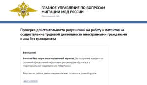Сайт фмс спб проверка патента на действительность