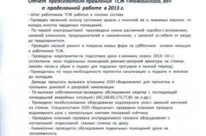 Отчет бухгалтерии о проделанной работе по итогам года образец