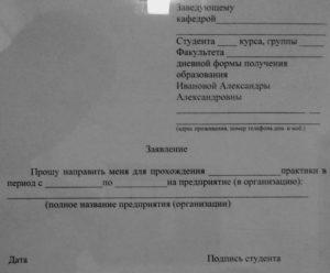 Заявление на приемпри прохождение практики в организацию