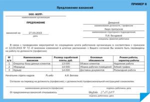 Повторное уведомление о сокращении с предложением вакансии образец