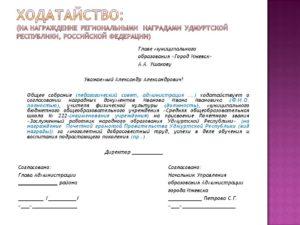 Ходатайство о награждении почетной грамотой министерства здравоохранения