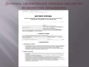 Договор передачи во временное пользование имущества