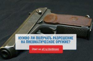 Надо ли разрешение на ношение пневматического оружия
