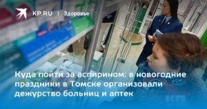 Куда звонить жаловаться на аптеку