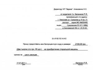 Заявление на выдачу займа сотруднику образец