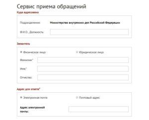 Онлайн заявление об интернетовском мошенничестве
