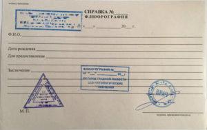 Нужно ли предъявить документы при прохождении флюорографии