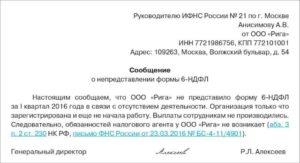Письмо об отсутствии деятельности в налоговую образец