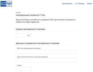 Как отменить наложенный платеж почта россии