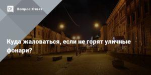 Не работают фонари на улице куда звонить