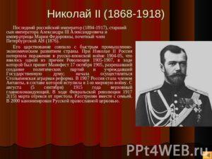 Кто правил в 1918 году в россии