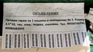 Объявления о продаже гаража пример