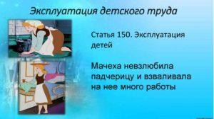 Использование детского труда статья ук рб