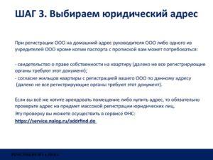Требования к юридическому адресу при регистрации ооо