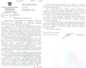 Как написать ответ на запрос о предоставлении информации в прокуратуру