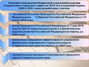 Директива мвд россии от 2020 года