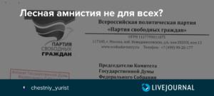 Лесная амнистия 280 фз