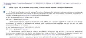 Фиктивная регистрация ст 322 2 ук рф состав преступления