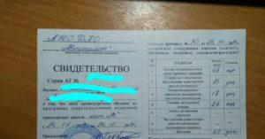 После обучения в автошколе сколько действительны документы