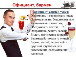 Бармен официант должностные обязанности