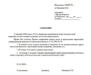 Письмо о ремонте крыши арендодателю