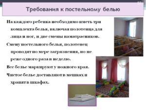 Как часто должно обновляться постельное белье в детском саду